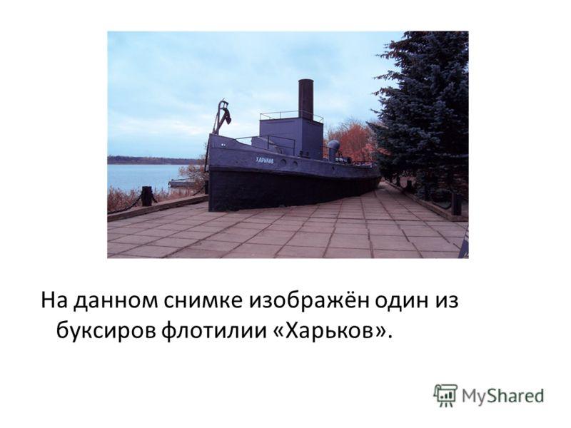 На данном снимке изображён один из буксиров флотилии «Харьков».