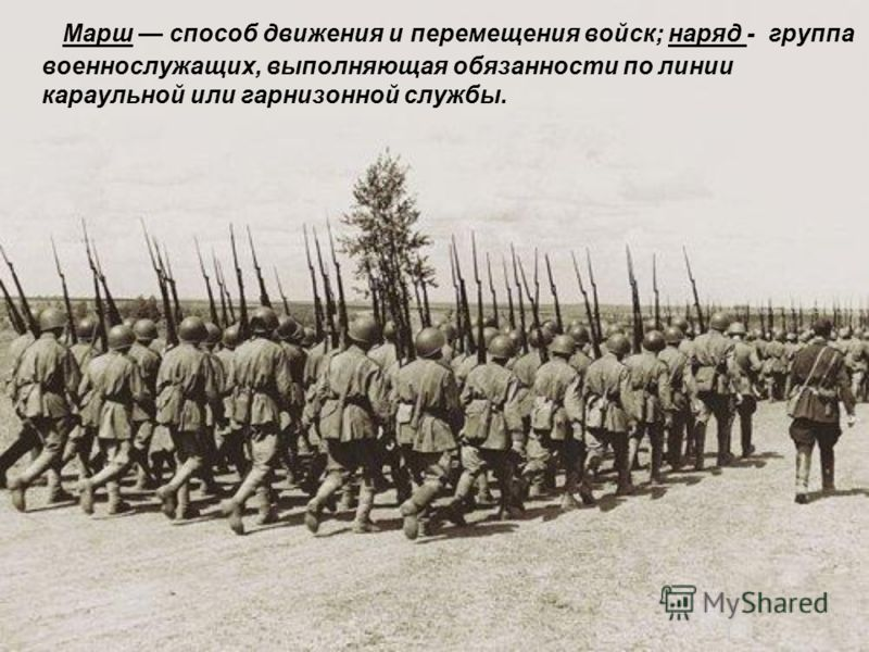 Марш способ движения и перемещения войск; наряд - группа военнослужащих, выполняющая обязанности по линии караульной или гарнизонной службы.