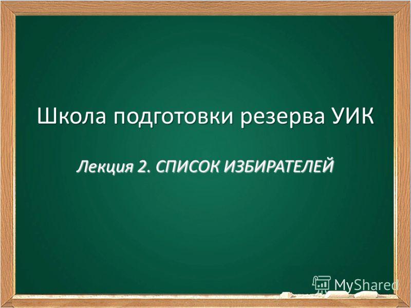 Школа подготовки резерва УИК Лекция 2. СПИСОК ИЗБИРАТЕЛЕЙ