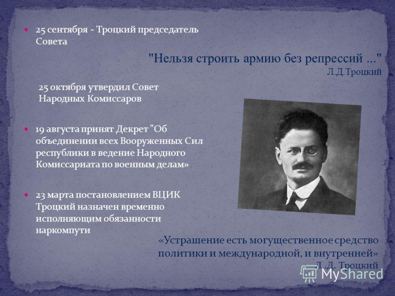 25 сентября - Троцкий председатель Совета 25 октября утвердил Совет Народных Комиссаров 19 августа принят Декрет
