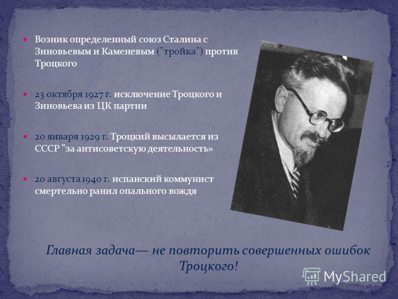 Возник определенный союз Сталина с Зиновьевым и Каменевым (