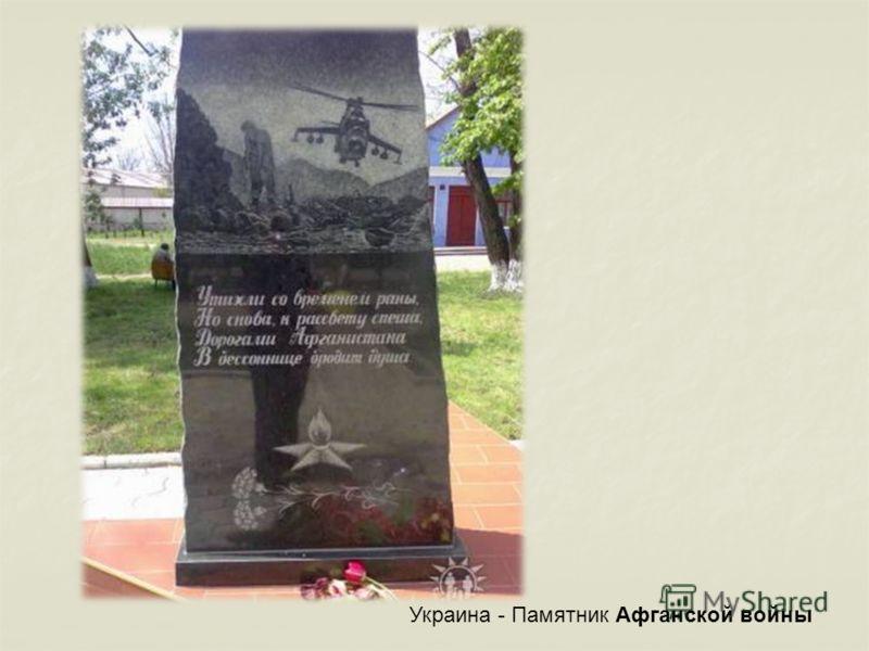 Украина - Памятник Афганской войны
