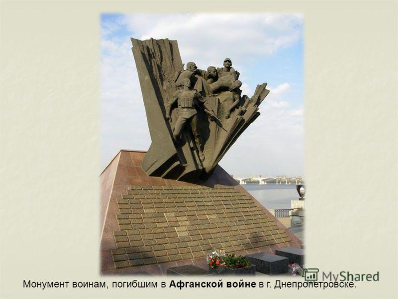 Монумент воинам, погибшим в Афганской войне в г. Днепропетровске.