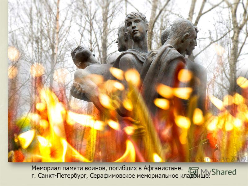 Мемориал памяти воинов, погибших в Афганистане. г. Санкт-Петербург, Серафимовское мемориальное кладбище.