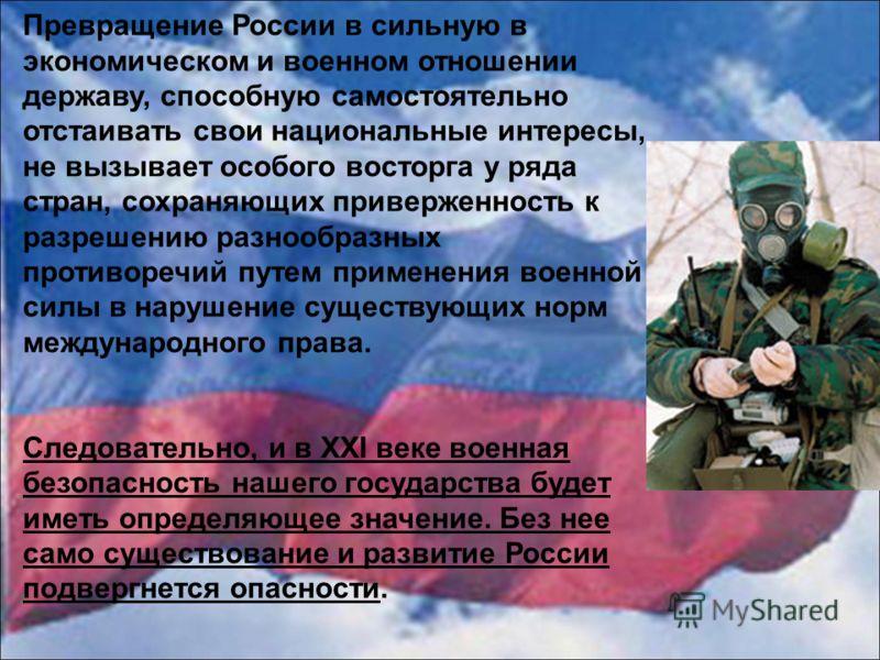 Превращение России в сильную в экономическом и военном отношении державу, способную самостоятельно отстаивать свои национальные интересы, не вызывает особого восторга у ряда стран, сохраняющих приверженность к разрешению разнообразных противоречий пу