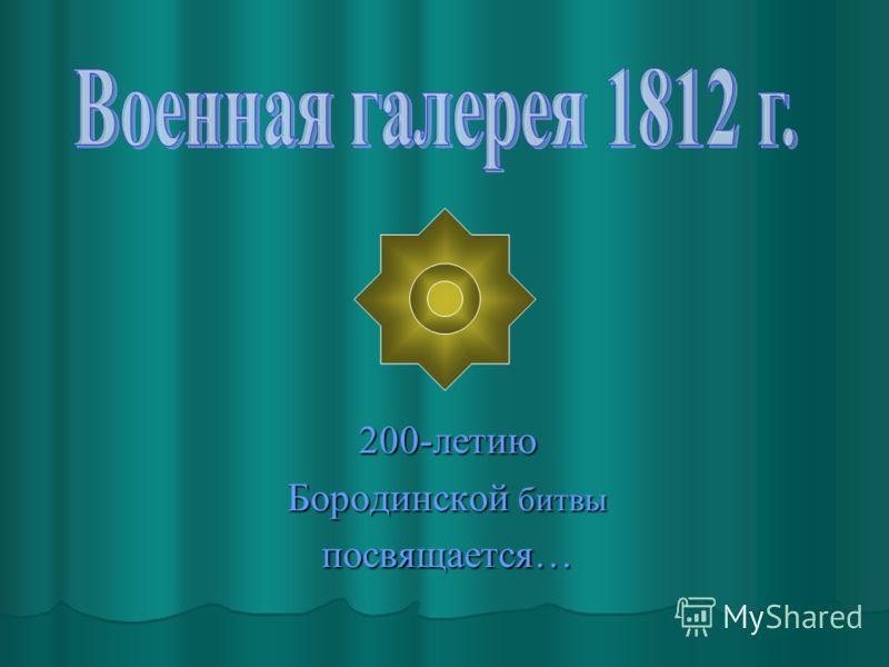 200-летию Бородинской битвы посвящается…