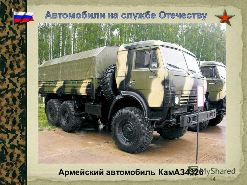 14 Армейский автомобиль КамАЗ4326