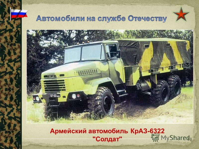 18 Армейский автомобиль КрАЗ-6322 Солдат