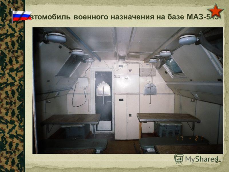 24 Автомобиль военного назначения на базе МАЗ-543
