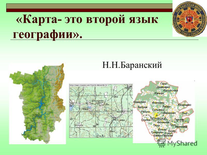 «Карта- это второй язык географии». Н.Н.Баранский