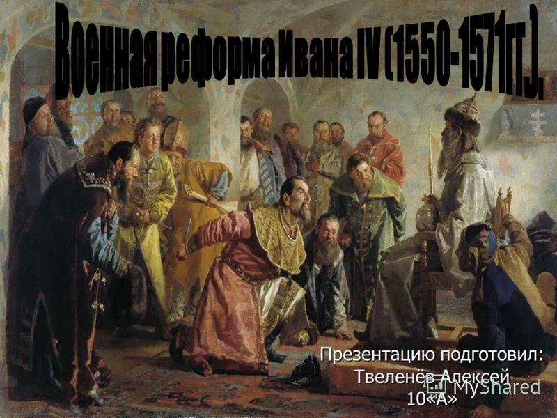 Презентацию подготовил: Твеленёв Алексей 10«А»