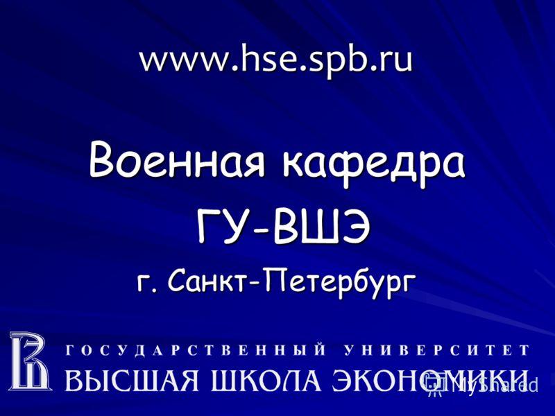 www.hse.spb.ru Военная кафедра ГУ-ВШЭ ГУ-ВШЭ г. Санкт-Петербург