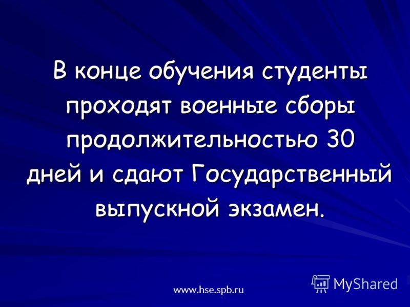 В конце обучения студенты проходят военные сборы продолжительностью 30 дней и сдают Государственный выпускной экзамен. www.hse.spb.ru
