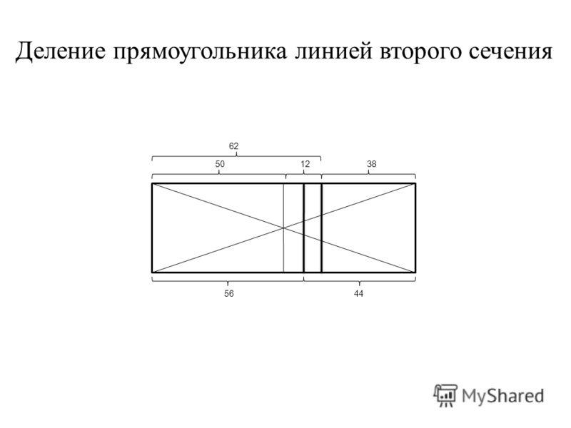 62 5012 38 5644 Деление прямоугольника линией второго сечения