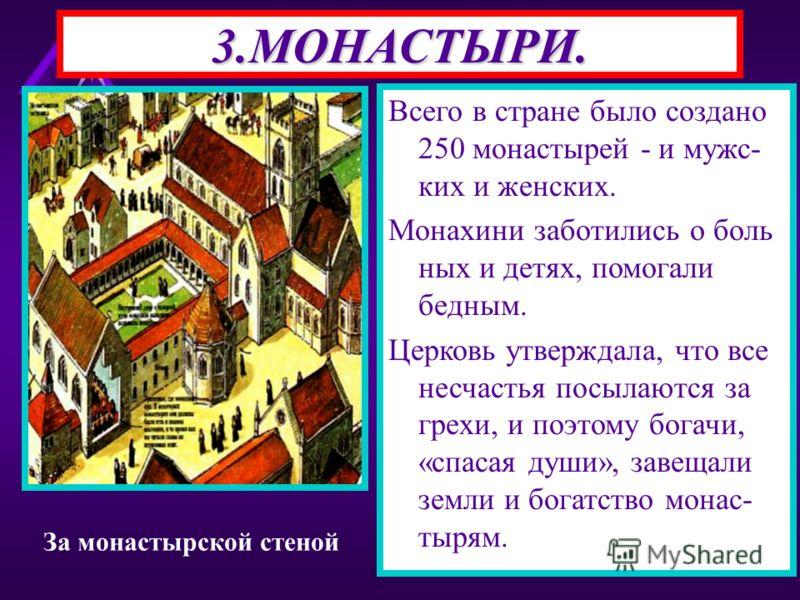 Монахи давали обет-отказы- вались от имущества и се- мьи.Они подчинялись аббату. Монахи молились 7 раз в сут ки, а в остальное время - зарабатывали средства для монастыря. Монастыри окружались сте- ной.Из двора вели входы во все помещения-молель ни,т