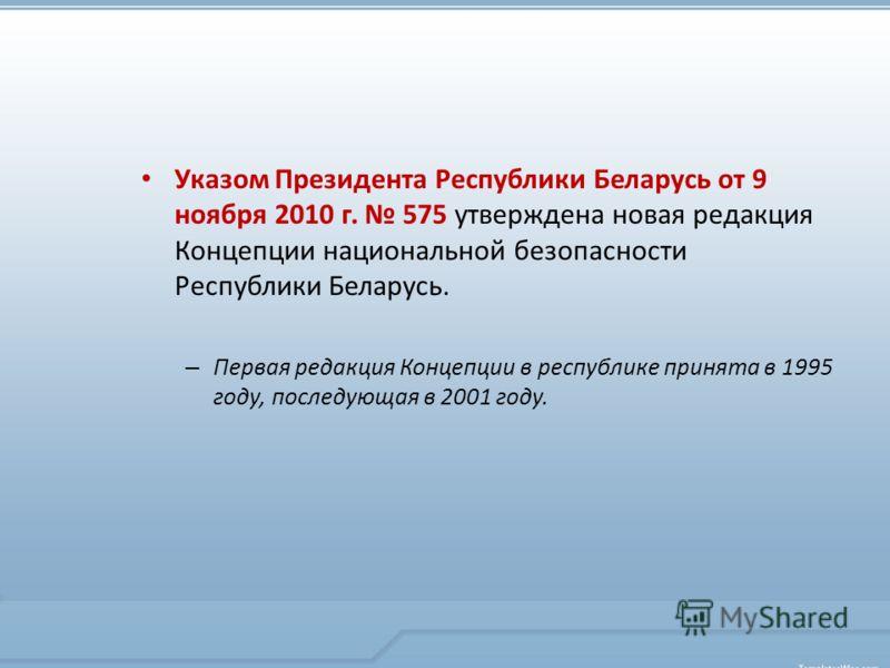 Указом Президента Республики Беларусь от 9 ноября 2010 г. 575 утверждена новая редакция Концепции национальной безопасности Республики Беларусь. – Первая редакция Концепции в республике принята в 1995 году, последующая в 2001 году.