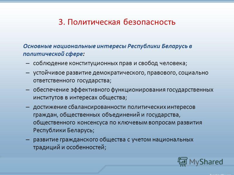 Основные национальные интересы Республики Беларусь в политической сфере: – соблюдение конституционных прав и свобод человека; – устойчивое развитие демократического, правового, социально ответственного государства; – обеспечение эффективного функцион