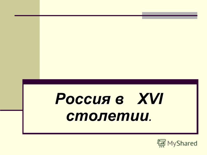 Россия в XVI столетии.