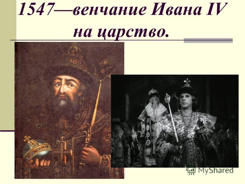 1547венчание Ивана IV на царство.
