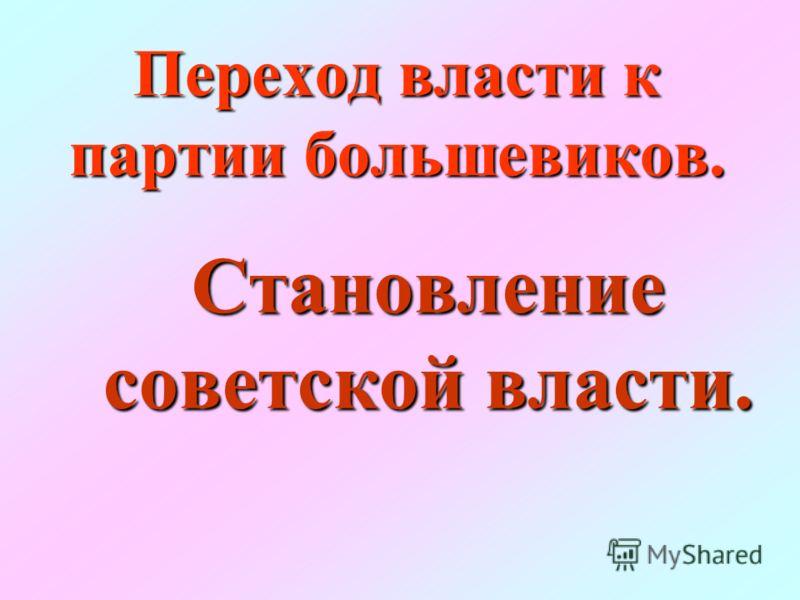 Переход власти к партии большевиков. Становление советской власти.