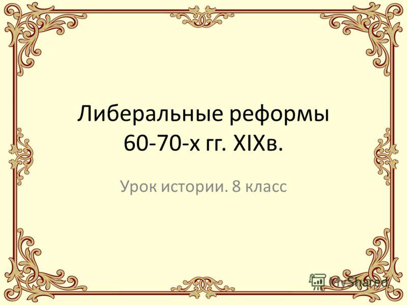 Либеральные реформы 60-70-х гг. XIXв. Урок истории. 8 класс