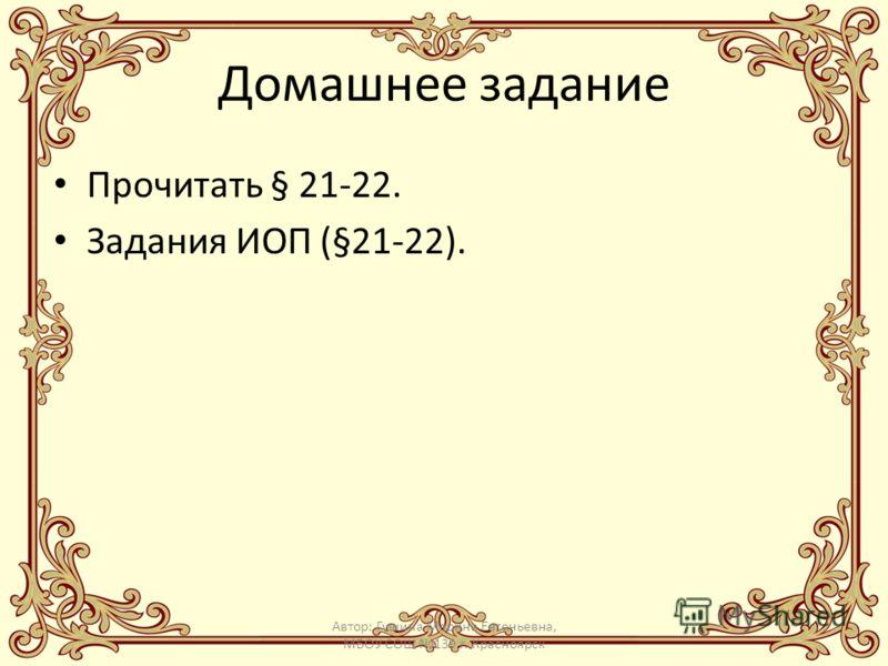 Домашнее задание Прочитать § 21-22. Задания ИОП (§21-22). Автор: Гущина Марина Евгеньевна, МБОУ СОШ 139 г. Красноярск
