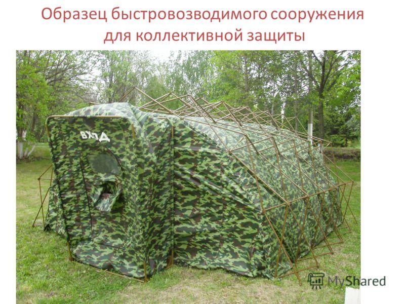 Образец быстровозводимого сооружения для коллективной защиты