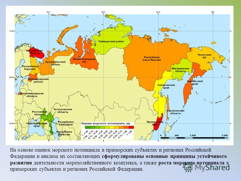 На основе оценок морского потенциала в приморских субъектах и регионах Российской Федерации и анализа их составляющих сформулированы основные принципы устойчивого развития деятельности морехозяйственного комплекса, а также роста морского потенциала в