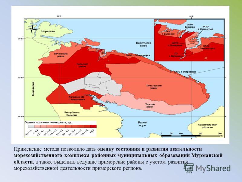 Применение метода позволило дать оценку состояния и развития деятельности морехозяйственного комплекса районных муниципальных образований Мурманской области, а также выделить ведущие приморские районы с учетом развития морехозяйственной деятельности