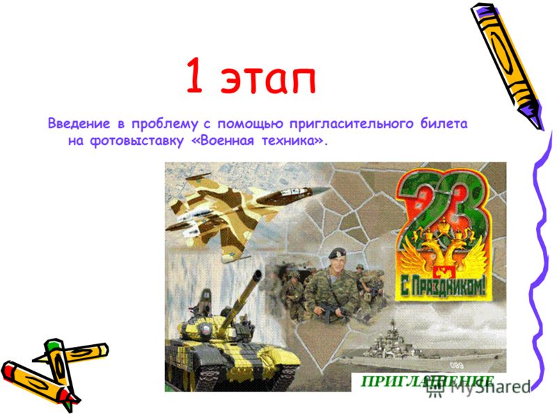 1 этап Введение в проблему с помощью пригласительного билета на фотовыставку «Военная техника».