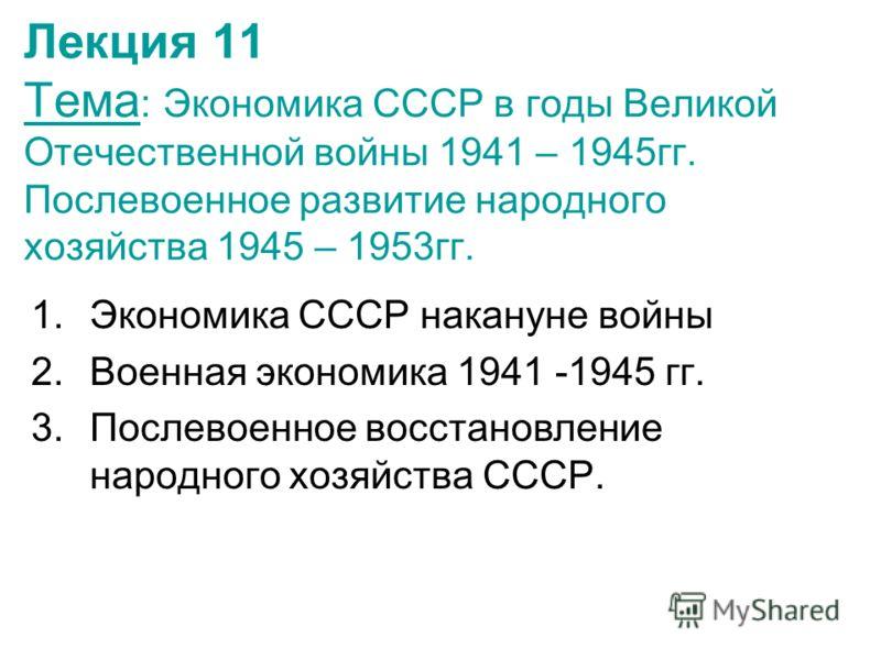 1945 – 1953гг 1 экономика презентация
