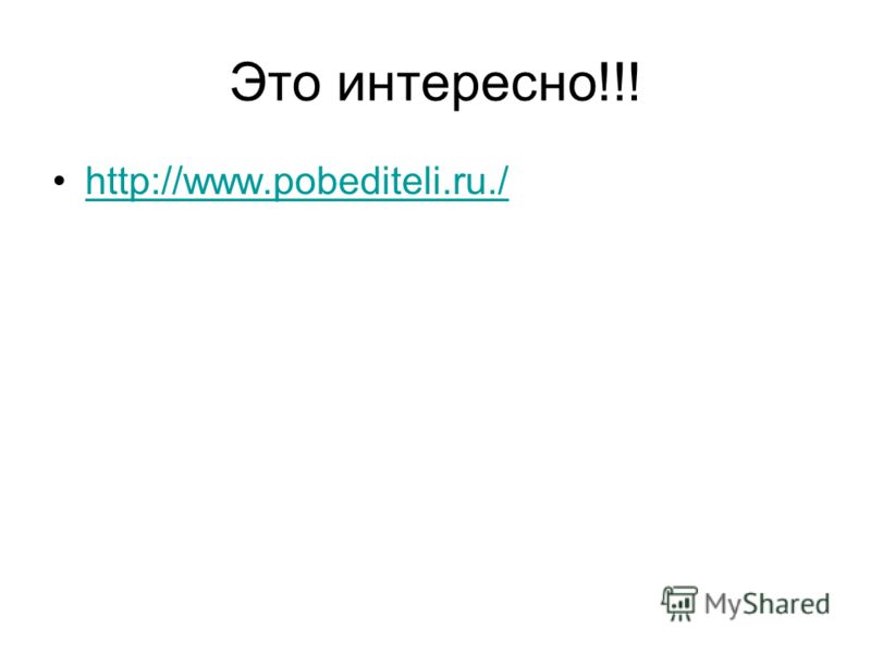 Это интересно!!! http://www.pobediteli.ru./