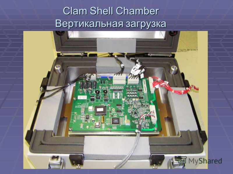Clam Shell Chamber Вертикальная загрузка
