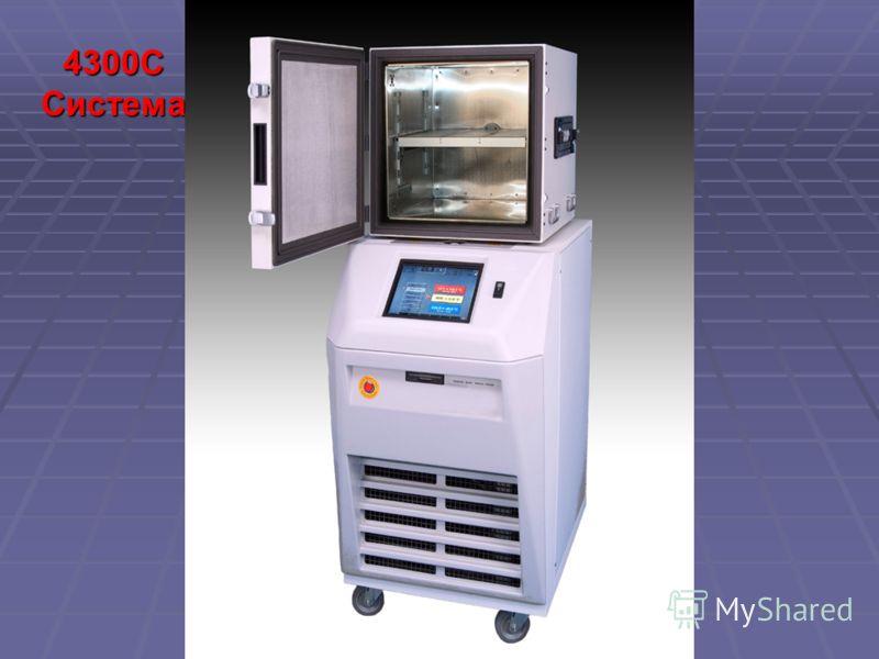 4300C Система