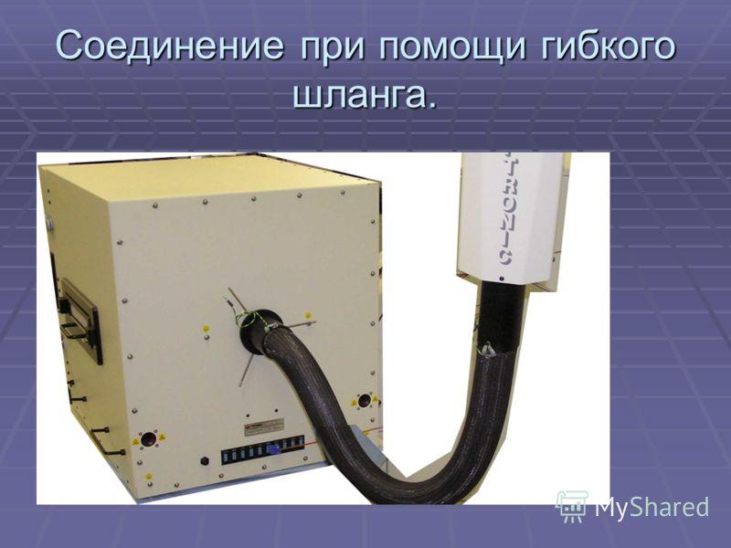 Соединение при помощи гибкого шланга.