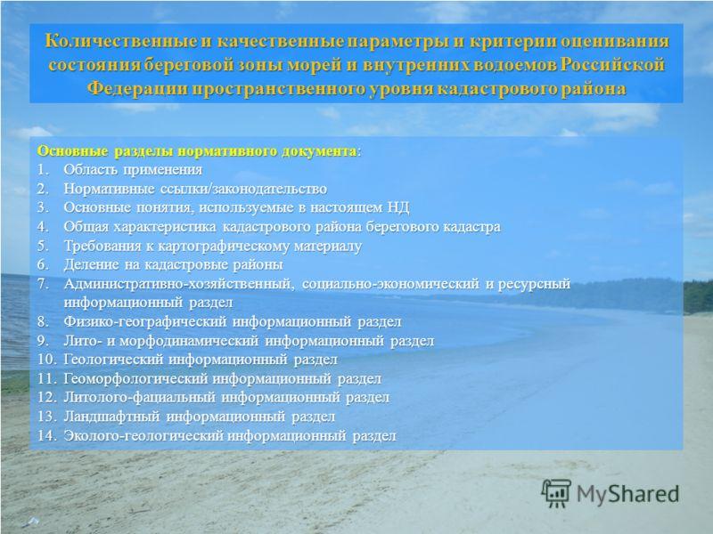 Количественные и качественные параметры и критерии оценивания состояния береговой зоны морей и внутренних водоемов Российской Федерации пространственного уровня кадастрового района Основные разделы нормативного документа: 1.Область применения 2.Норма