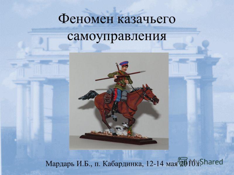 Феномен казачьего самоуправления Мардарь И.Б., п. Кабардинка, 12-14 мая 2010 г.
