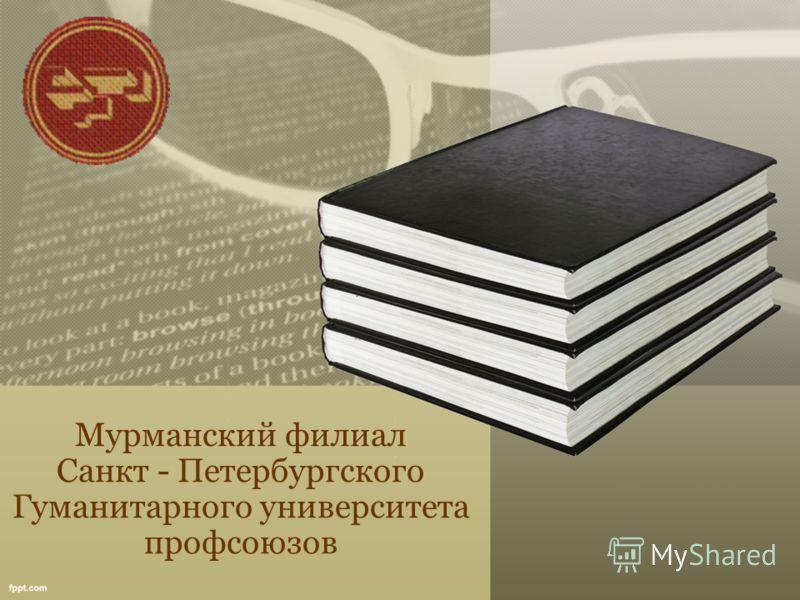 Мурманский филиал Санкт - Петербургского Гуманитарного университета профсоюзов