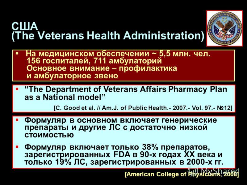 США (The Veterans Health Administration) Формуляр в основном включает генерические препараты и другие ЛС с достаточно низкой стоимостью Формуляр включает только 38% препаратов, зарегистрированных FDA в 90-х годах XX века и только 19% ЛС, зарегистриро