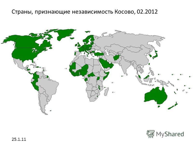 Страны, признающие независимость Косово, 02.2012 25.1.11