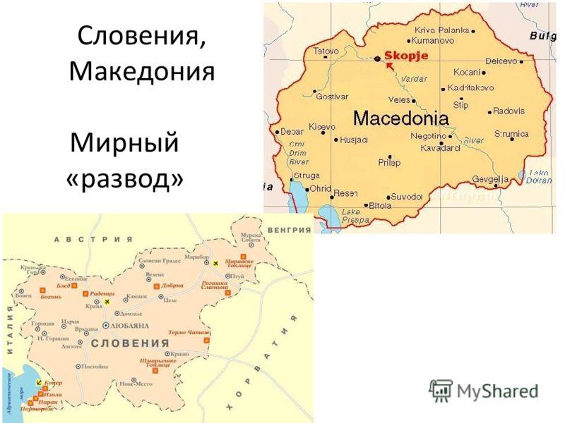 Словения, Македония Мирный «развод»