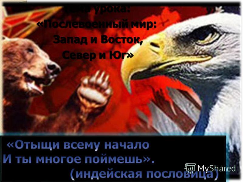 www.poweredtemplates.com Тема урока: «Послевоенный мир: Запад и Восток, Запад и Восток, Север и Юг» Север и Юг»