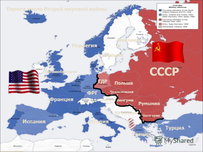Европа после Второй мировой войны. СССР Польша Румыния Венгрия Болгария Чехословаки я ГДР Югославия Франция Великобритани я ФРГ Италия Турция Греция Испания Норвегия Финлянди я Швеция Австрия