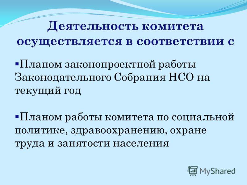 Планом законопроектной работы Законодательного Собрания НСО на текущий год Планом работы комитета по социальной политике, здравоохранению, охране труда и занятости населения
