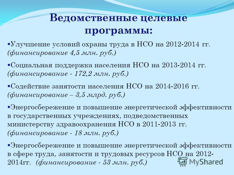 Улучшение условий охраны труда в НСО на 2012-2014 гг. (финансирование 4,5 млн. руб.) Социальная поддержка населения НСО на 2013-2014 гг. (финансирование - 172,2 млн. руб.) Содействие занятости населения НСО на 2014-2016 гг. (финансирование – 3,5 млрд