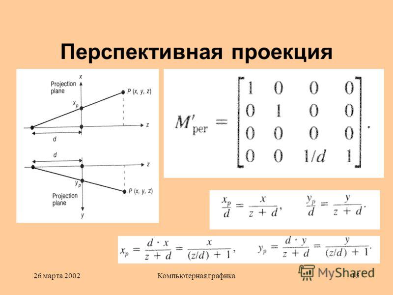 26 марта 2002Компьютерная графика15 Перспективная проекция