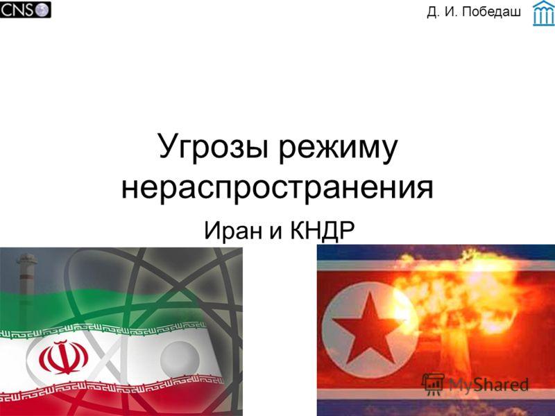 Угрозы режиму нераспространения Иран и КНДР Д. И. Победаш
