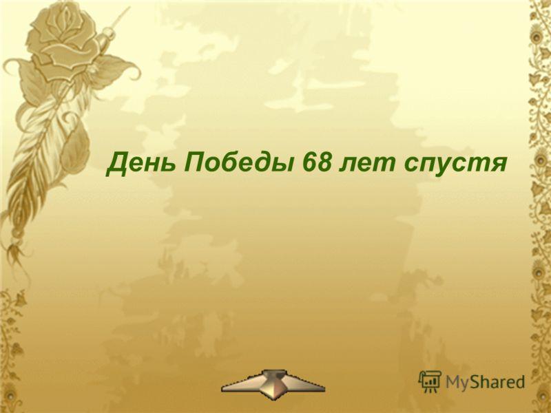 День Победы 68 лет спустя