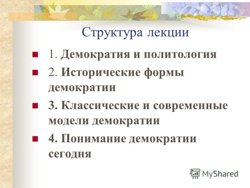 Демократия А.Ю.Сунгуров Ведение в политологию Лекция 11