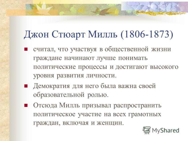 Для Жан-Жака Руссо (1712-1778) Демократия – средство достижения свободы индивидов или личной автономии.. Но свобода означала подчинение общей воле Общая воля – мистический атрибут человеческого объединения, основанный на «подлинном» общественном дого